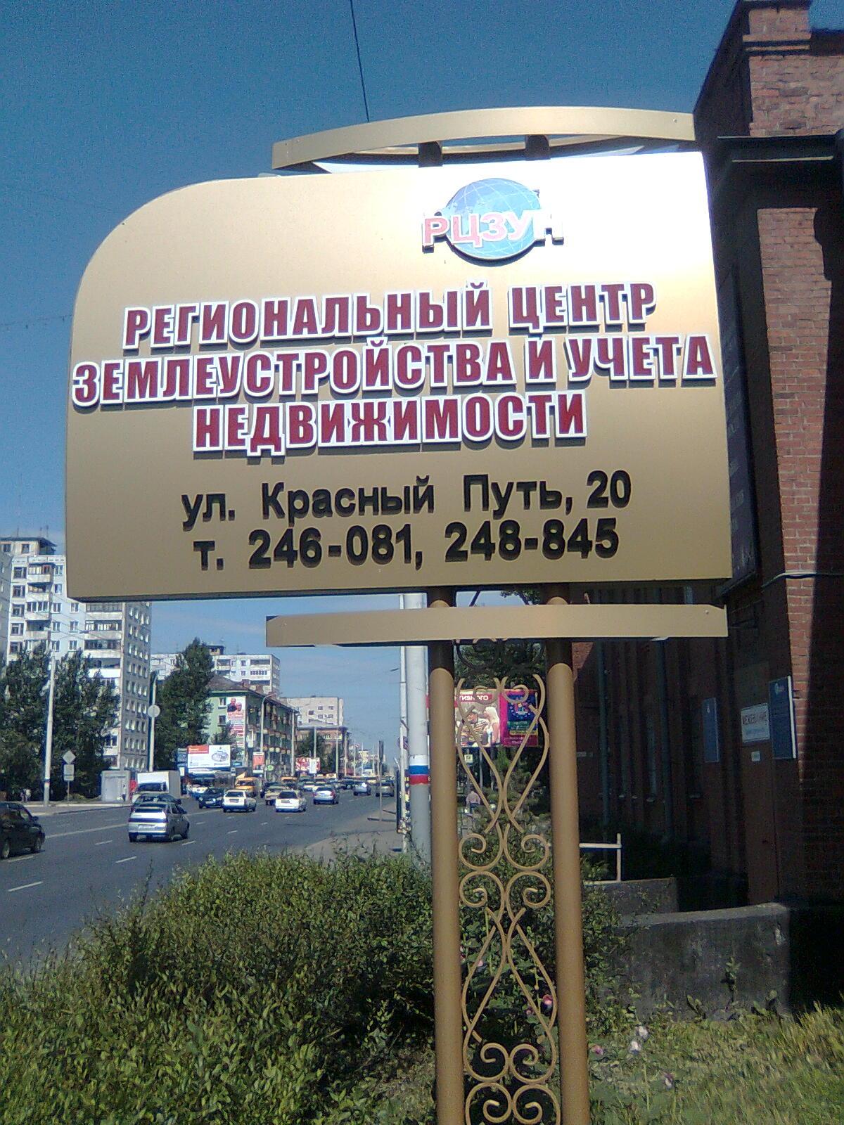 Наружная реклама в Омске