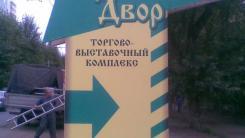 Уличные указатели