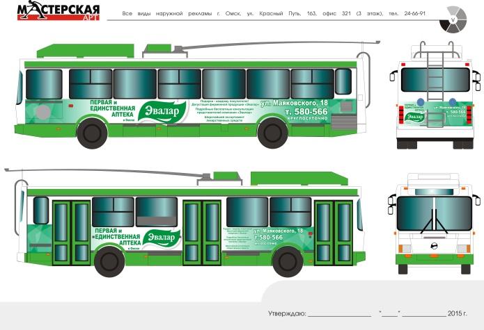 Оформление троллейбуса