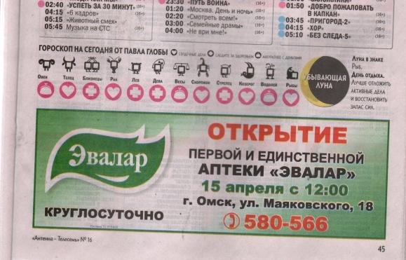 Оформление модуля в газете ТЕЛЕсемь